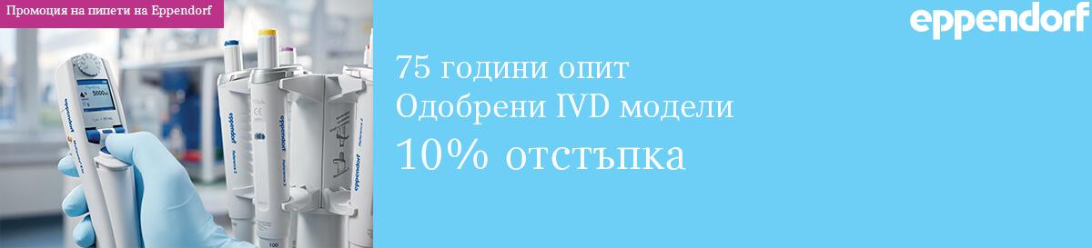 eppendorf -10%